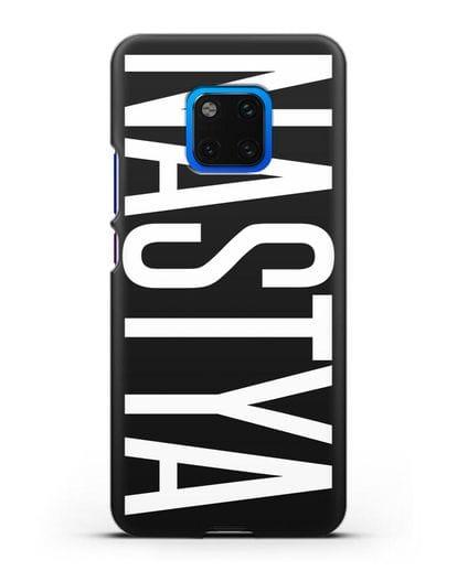 Чехол с именем, фамилией силикон черный для Huawei Mate 20 Pro