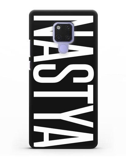 Чехол с именем, фамилией силикон черный для Huawei Mate 20X