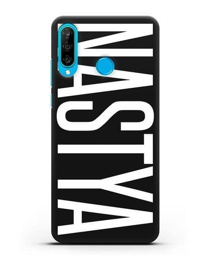 Чехол с именем, фамилией силикон черный для Huawei P30 Lite