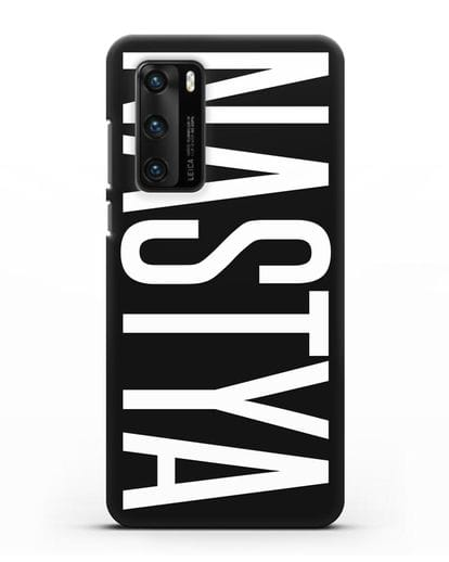 Чехол с именем, фамилией силикон черный для Huawei P40