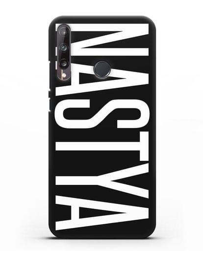 Чехол с именем, фамилией силикон черный для Huawei P40 lite E