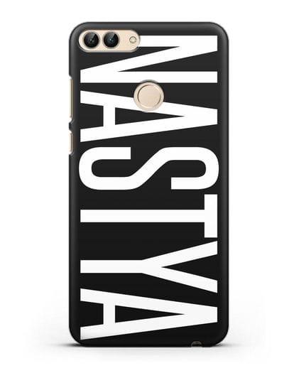 Чехол с именем, фамилией силикон черный для Huawei P Smart