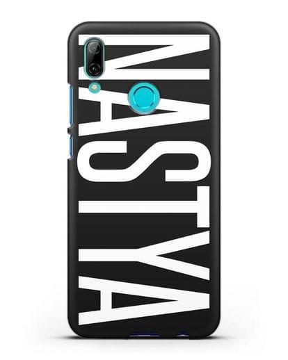 Чехол с именем, фамилией силикон черный для Huawei P Smart 2019