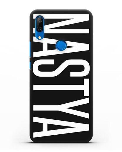 Чехол с именем, фамилией силикон черный для Huawei P Smart Z