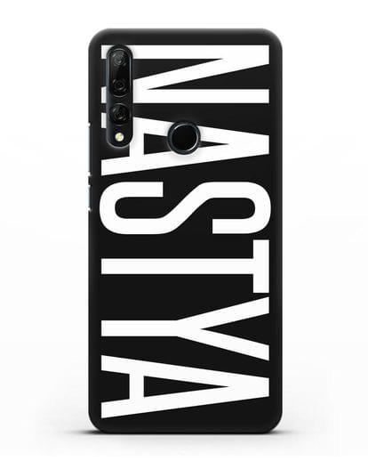 Чехол с именем, фамилией силикон черный для Huawei Y9 Prime 2019