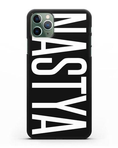 Чехол с именем, фамилией силикон черный для iPhone 11 Pro Max