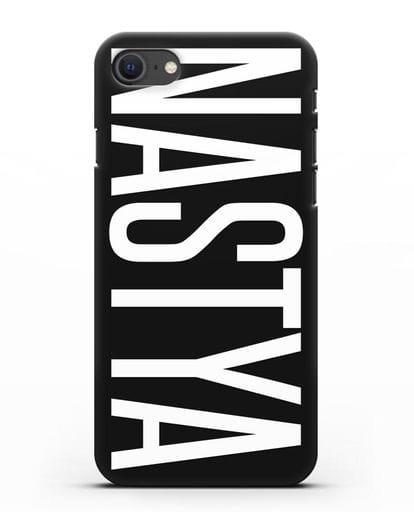 Чехол с именем, фамилией силикон черный для iPhone SE 2020