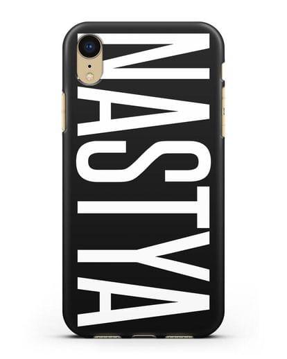 Чехол с именем, фамилией силикон черный для iPhone XR