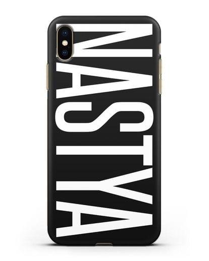Чехол с именем, фамилией силикон черный для iPhone XS Max