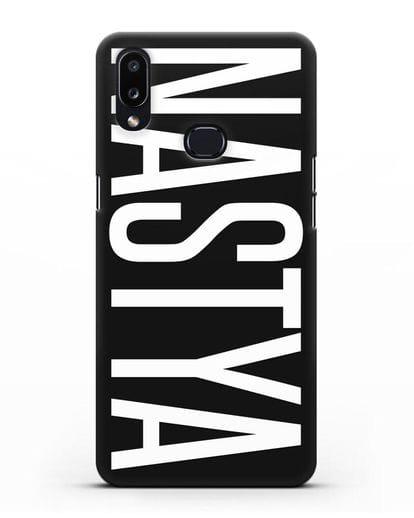 Чехол с именем, фамилией силикон черный для Samsung Galaxy A10s [SM-F107F]