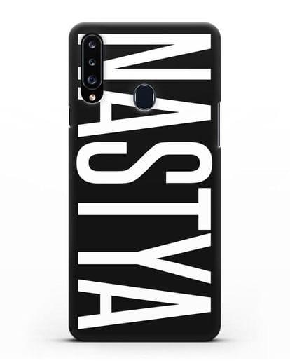 Чехол с именем, фамилией силикон черный для Samsung Galaxy A20s [SM-A207FN]