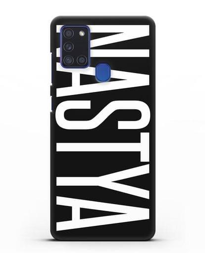 Чехол с именем, фамилией силикон черный для Samsung Galaxy A21s [SM-A217F]