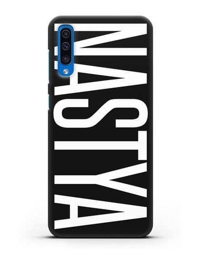 Чехол с именем, фамилией силикон черный для Samsung Galaxy A50 [SM-A505F]