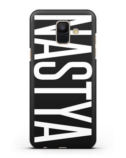 Чехол с именем, фамилией силикон черный для Samsung Galaxy A6 2018 [SM-A600F]