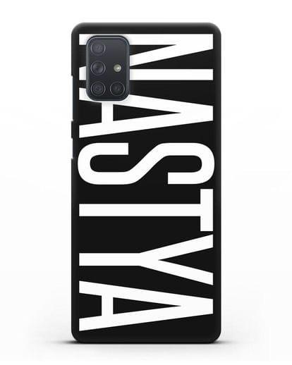 Чехол с именем, фамилией силикон черный для Samsung Galaxy A71 [SM-A715F]