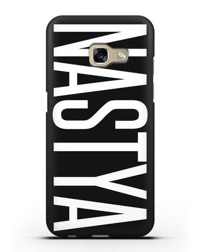 Чехол с именем, фамилией силикон черный для Samsung Galaxy A7 2017 [SM-A720F]
