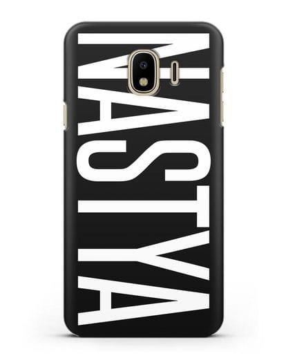 Чехол с именем, фамилией силикон черный для Samsung Galaxy J4 2018 [SM-J400F]