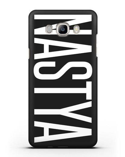 Чехол с именем, фамилией силикон черный для Samsung Galaxy J5 2016 [SM-J510F]