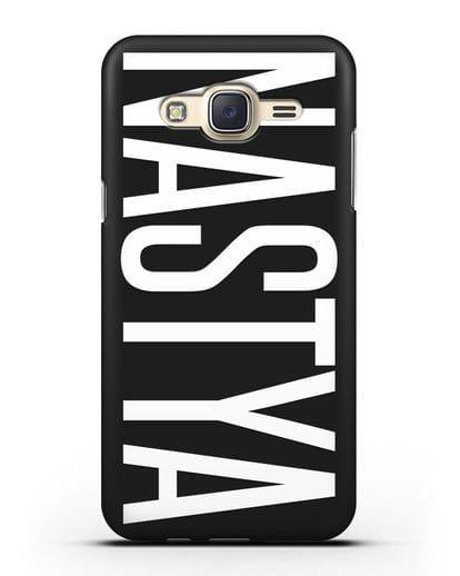 Чехол с именем, фамилией силикон черный для Samsung Galaxy J7 Neo [SM-J701F]