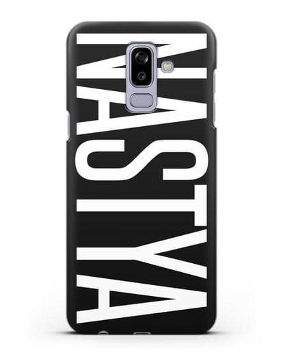 Чехол с именем, фамилией силикон черный для Samsung Galaxy J8 2018 [SM-J810F]