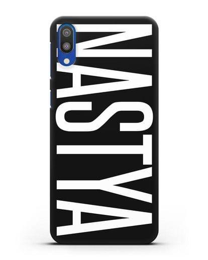Чехол с именем, фамилией силикон черный для Samsung Galaxy M10 [SM-M105F]