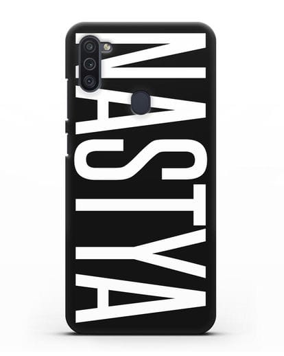 Чехол с именем, фамилией силикон черный для Samsung Galaxy M11 [SM-M115F]