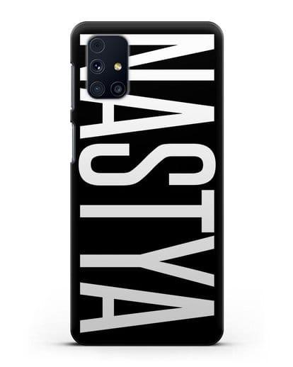 Чехол с именем, фамилией силикон черный для Samsung Galaxy M31s [SM-M317F]