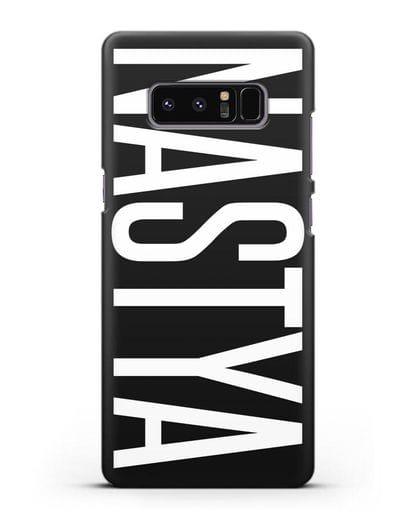 Чехол с именем, фамилией силикон черный для Samsung Galaxy Note 8 [N950F]