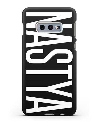 Чехол с именем, фамилией силикон черный для Samsung Galaxy S10e [SM-G970F]