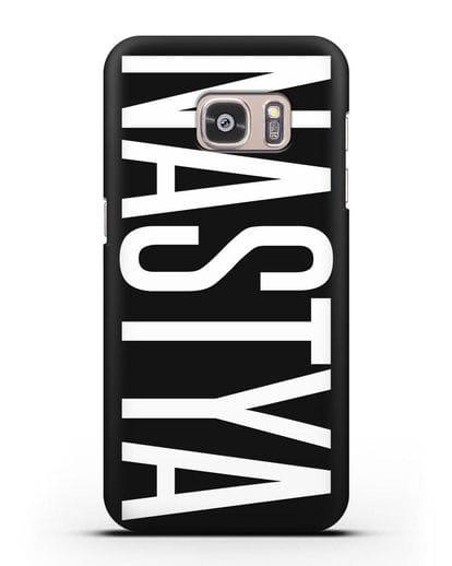 Чехол с именем, фамилией силикон черный для Samsung Galaxy S7 [SM-G930F]