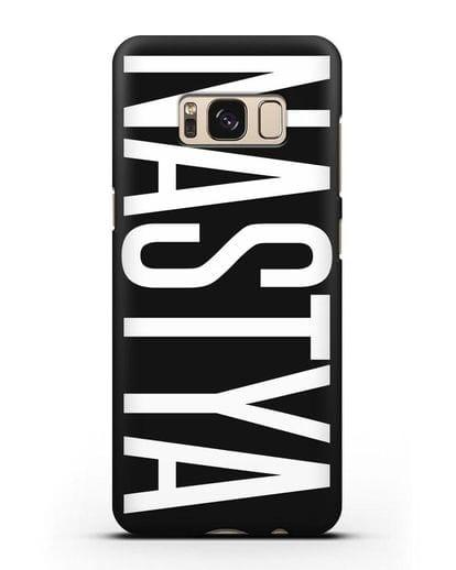 Чехол с именем, фамилией силикон черный для Samsung Galaxy S8 Plus [SM-G955F]