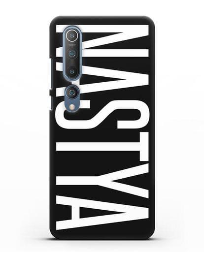 Чехол с именем, фамилией силикон черный для Xiaomi Mi 10