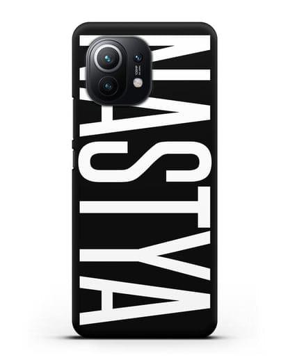 Чехол с именем, фамилией силикон черный для Xiaomi Mi 11