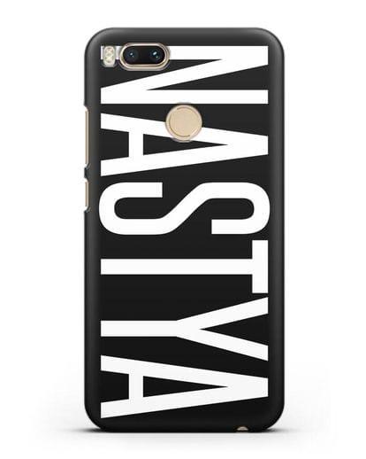 Чехол с именем, фамилией силикон черный для Xiaomi Mi 5X