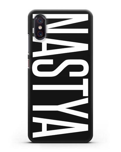 Чехол с именем, фамилией силикон черный для Xiaomi Mi 8 Pro