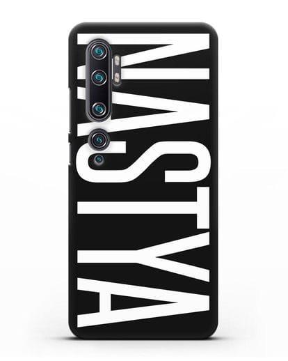 Чехол с именем, фамилией силикон черный для Xiaomi Mi Note 10 Pro