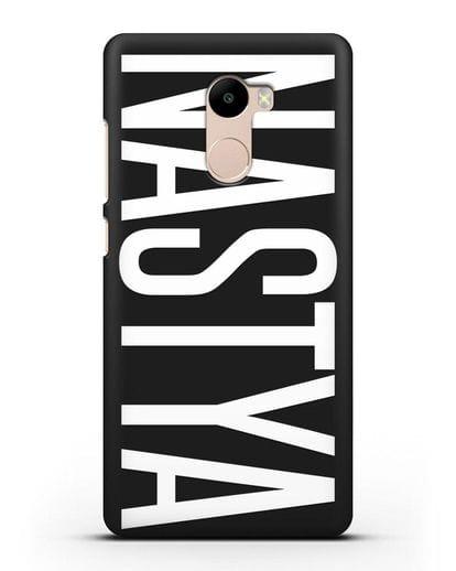 Чехол с именем, фамилией силикон черный для Xiaomi Redmi 4