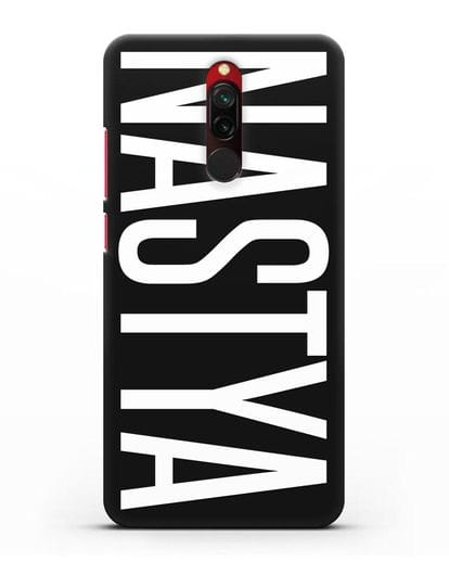 Чехол с именем, фамилией силикон черный для Xiaomi Redmi 8