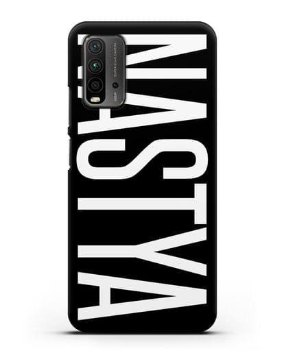 Чехол с именем, фамилией силикон черный для Xiaomi Redmi 9T