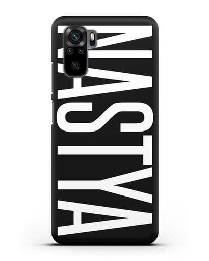 Чехол с именем, фамилией силикон черный для Xiaomi Redmi Note 10