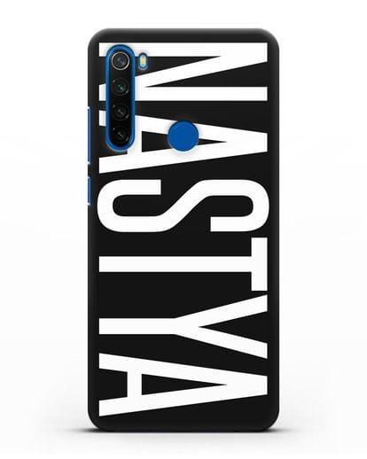 Чехол с именем, фамилией силикон черный для Xiaomi Redmi Note 8T