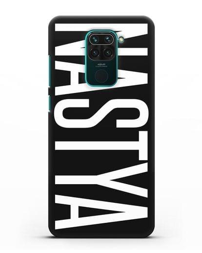 Чехол с именем, фамилией силикон черный для Xiaomi Redmi Note 9