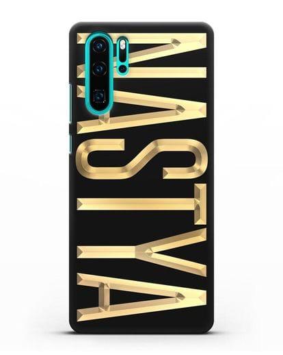 Чехол с именем, фамилией с золотой надписью силикон черный для Huawei P30 Pro