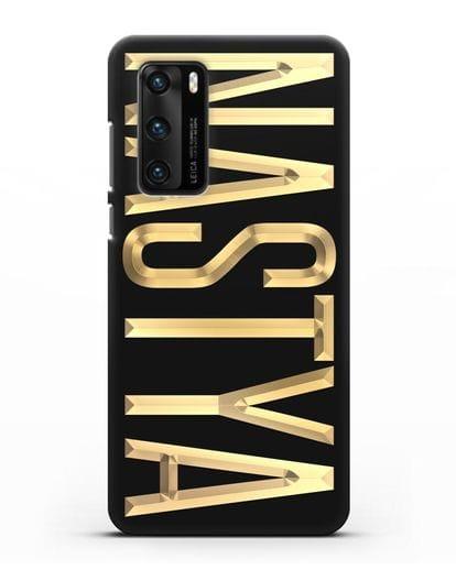 Чехол с именем, фамилией с золотой надписью силикон черный для Huawei P40