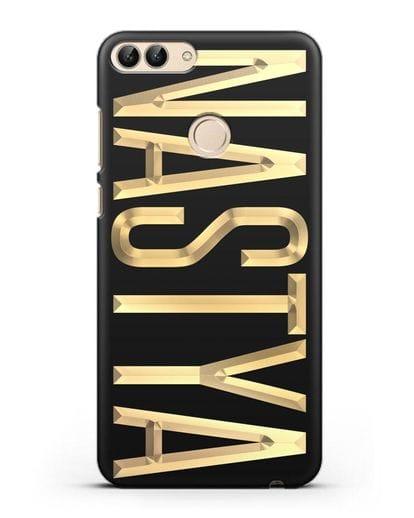 Чехол с именем, фамилией с золотой надписью силикон черный для Huawei P Smart