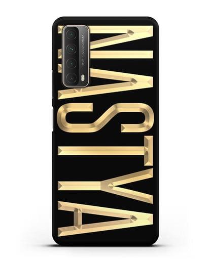 Чехол с именем, фамилией с золотой надписью силикон черный для Huawei P Smart 2021