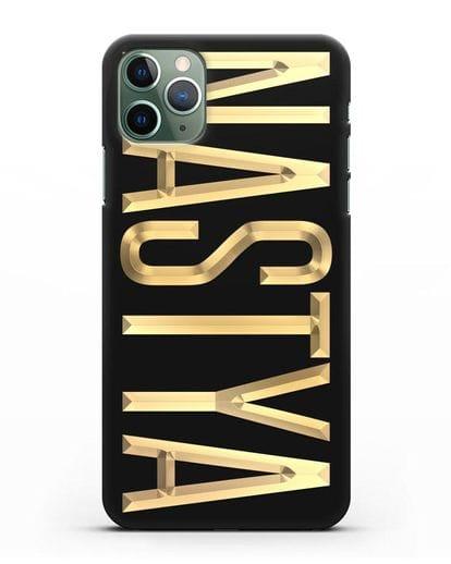 Чехол с именем, фамилией с золотой надписью силикон черный для iPhone 11 Pro Max
