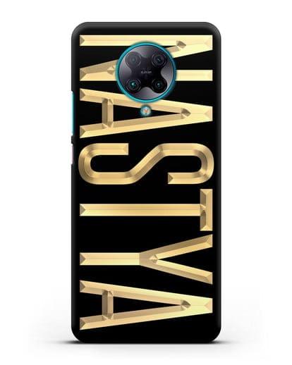 Чехол с именем, фамилией с золотой надписью силикон черный для Xiaomi Poco F2 Pro