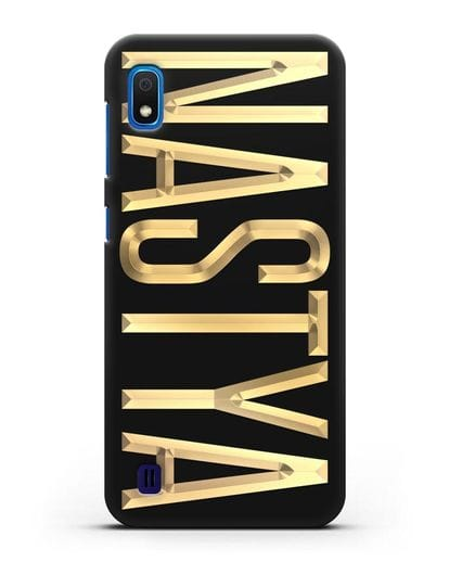 Чехол с именем, фамилией с золотой надписью силикон черный для Samsung Galaxy A10 [SM-A105F]
