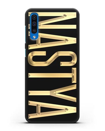 Чехол с именем, фамилией с золотой надписью силикон черный для Samsung Galaxy A50 [SM-A505F]